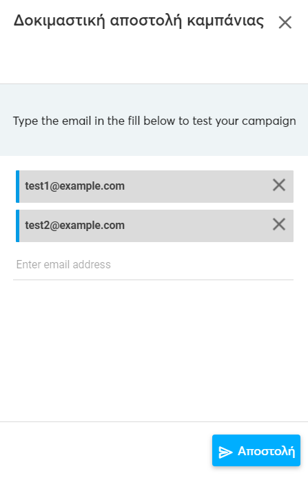 Create-Email-Campaign-Test-GR